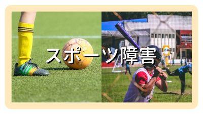 スポーツ障害、スポーツ外傷
